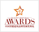 Outstanding Access Control Brans in the 2012 China Intelligent Building Brand Competition